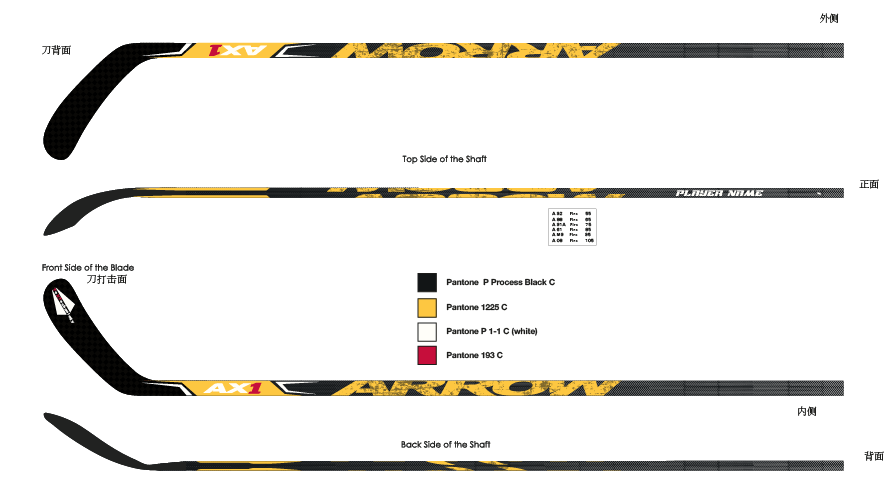 Hockey stick design Arrow AX1 horizontal